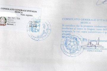 Свидетельство о рождении ребенка в Италии