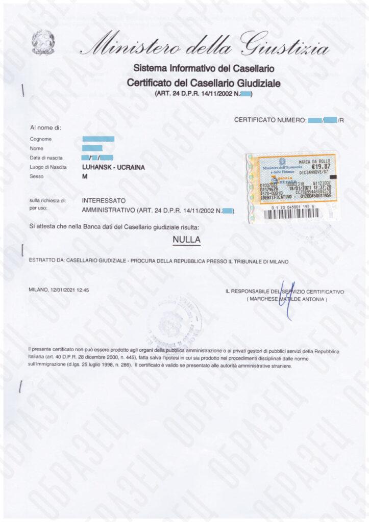Certificato del Cassellario Giudiziale пример