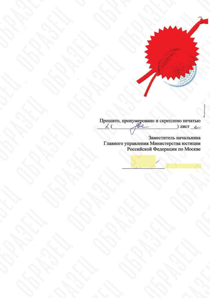 Пример заверения документов из России в Италии