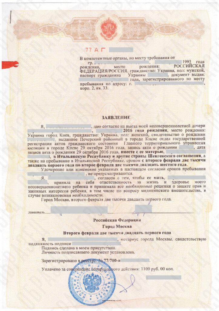 Заявление на выезд несовершеннолетнего ребенка в Италию